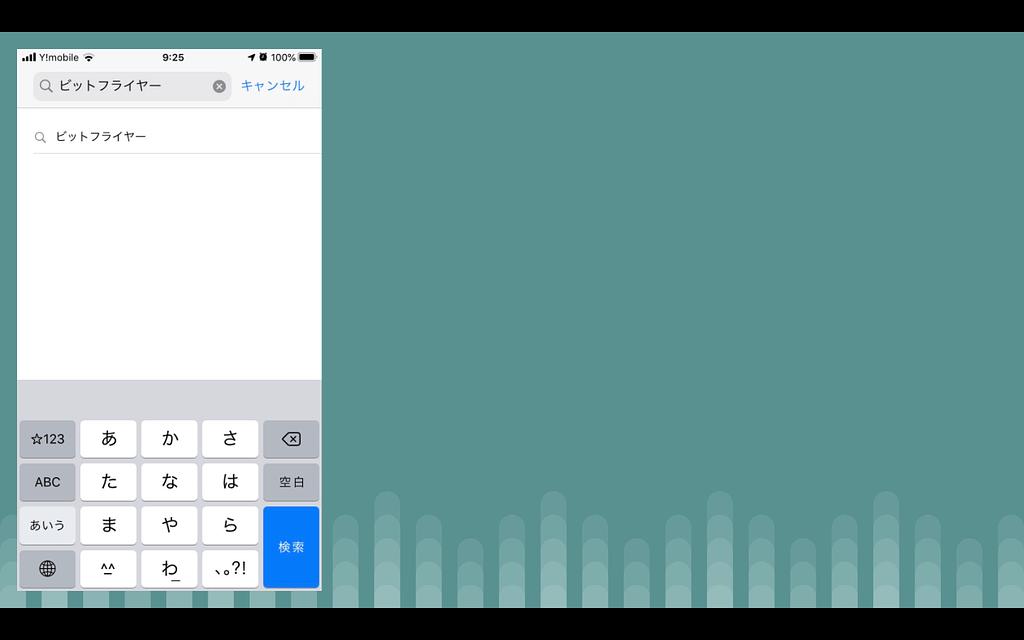 BitFlyer(ビットフライヤー)口座開設_アプリのインストール_2