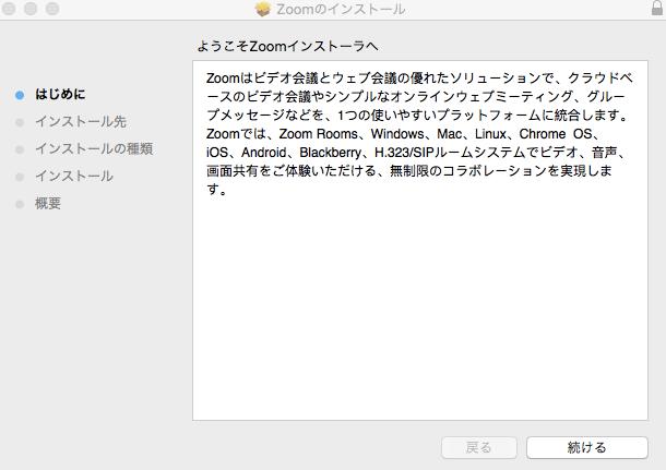 Zoomアプリケーションをインストール