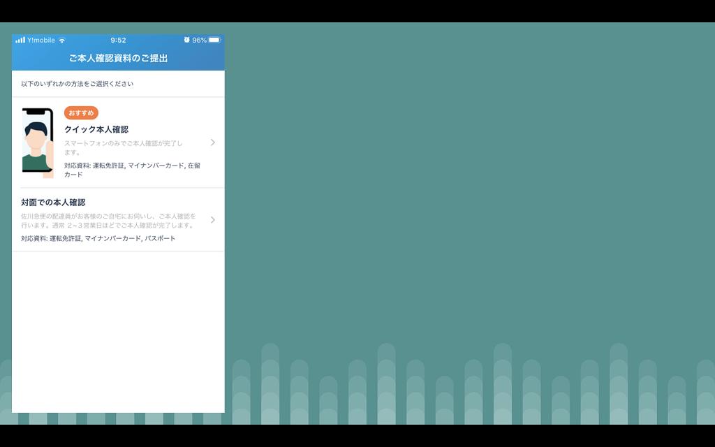 BitFlyer(ビットフライヤー)口座開設_本人確認_資料提出_2
