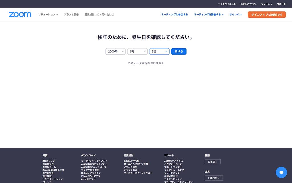 公式サイトへアクセス