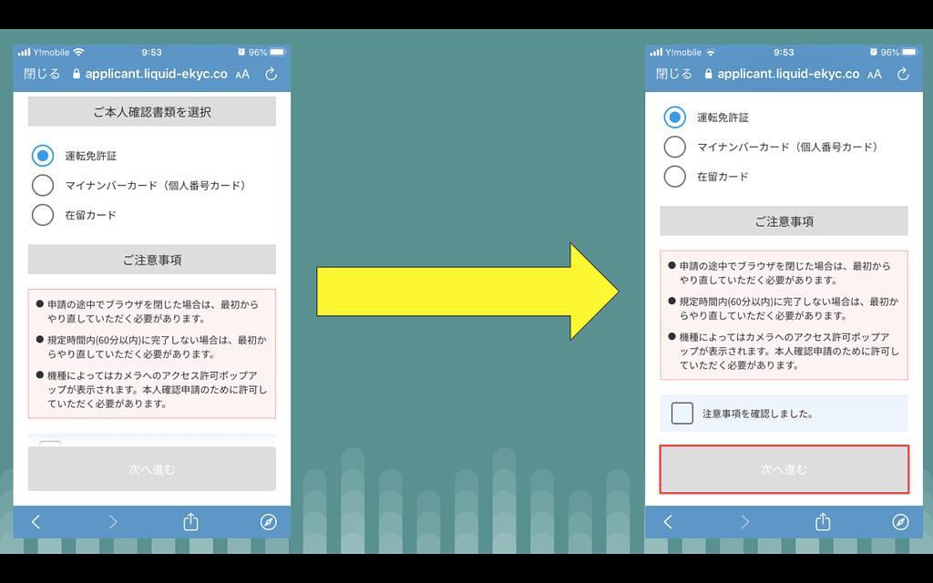 BitFlyer(ビットフライヤー)口座開設_本人確認_資料提出_4