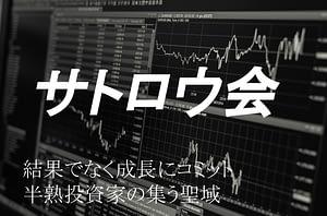 sapporo_investerclub_サトロウ会