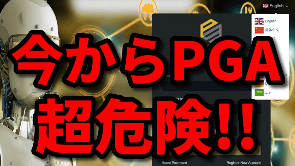 【超危険】PRANCE GOLDに今から参加?絶対辞めましょう!