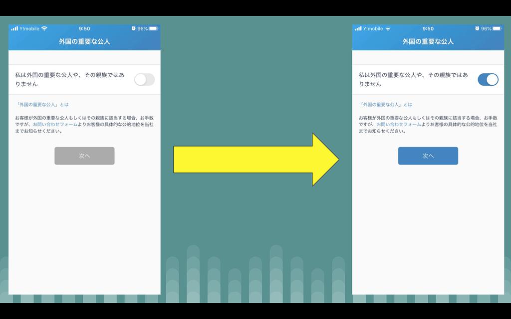 BitFlyer(ビットフライヤー)口座開設_本人確認_取引目的_2