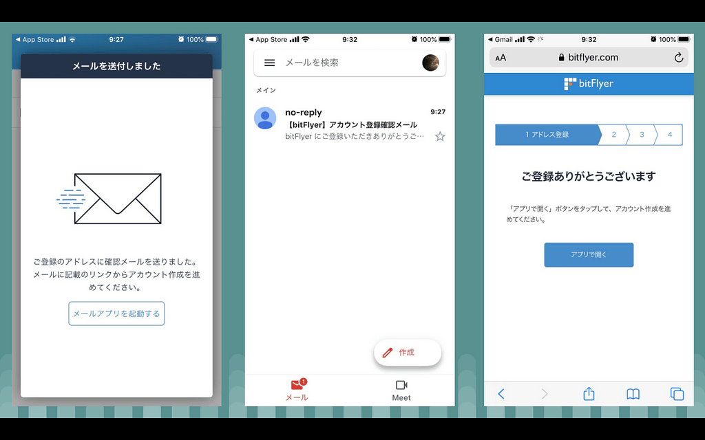 BitFlyer(ビットフライヤー)口座開設_新規アカウントの作成_3