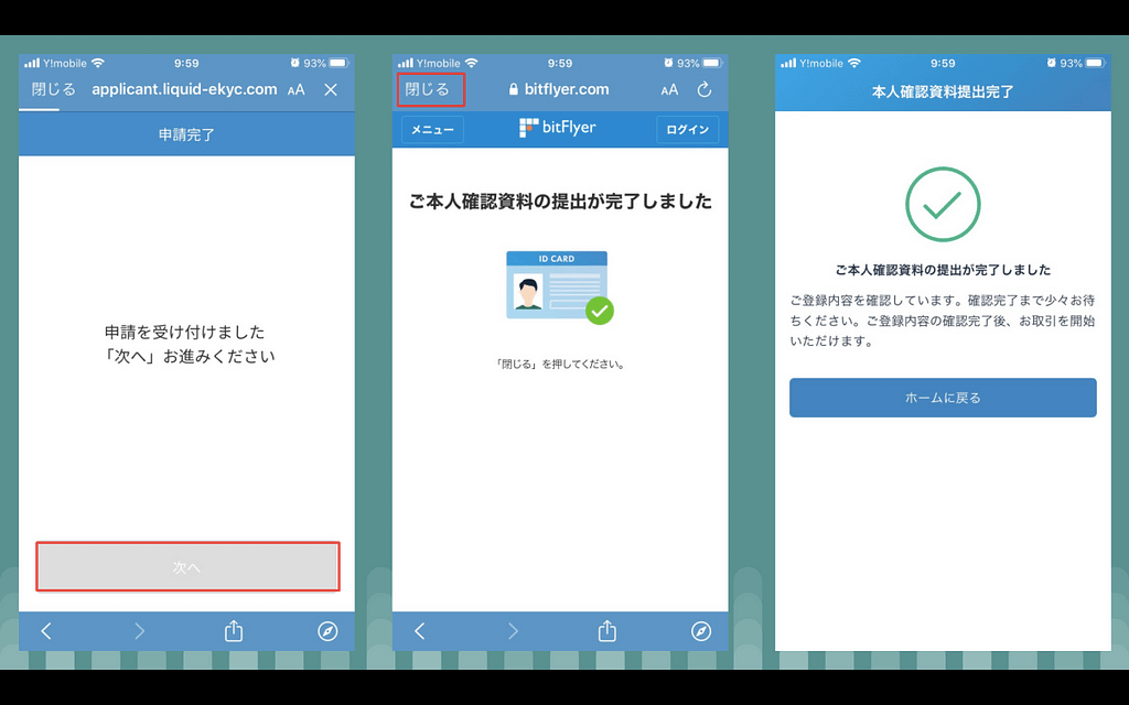 BitFlyer(ビットフライヤー)口座開設_本人確認_資料提出_11