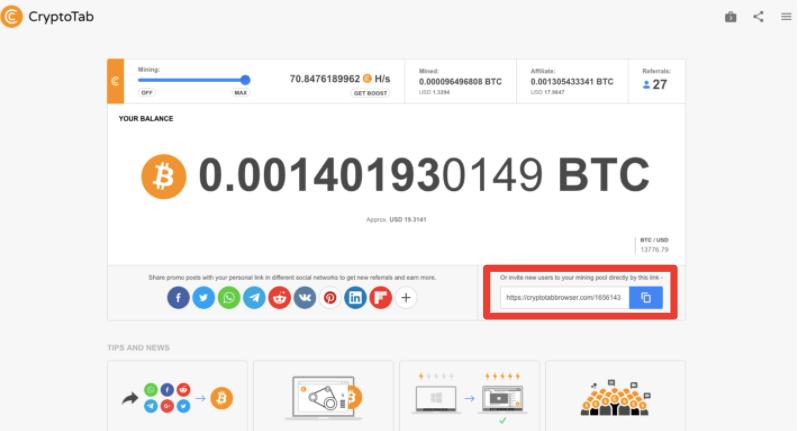 【限定公開】CryptoTabでガンガン稼ぐ裏技